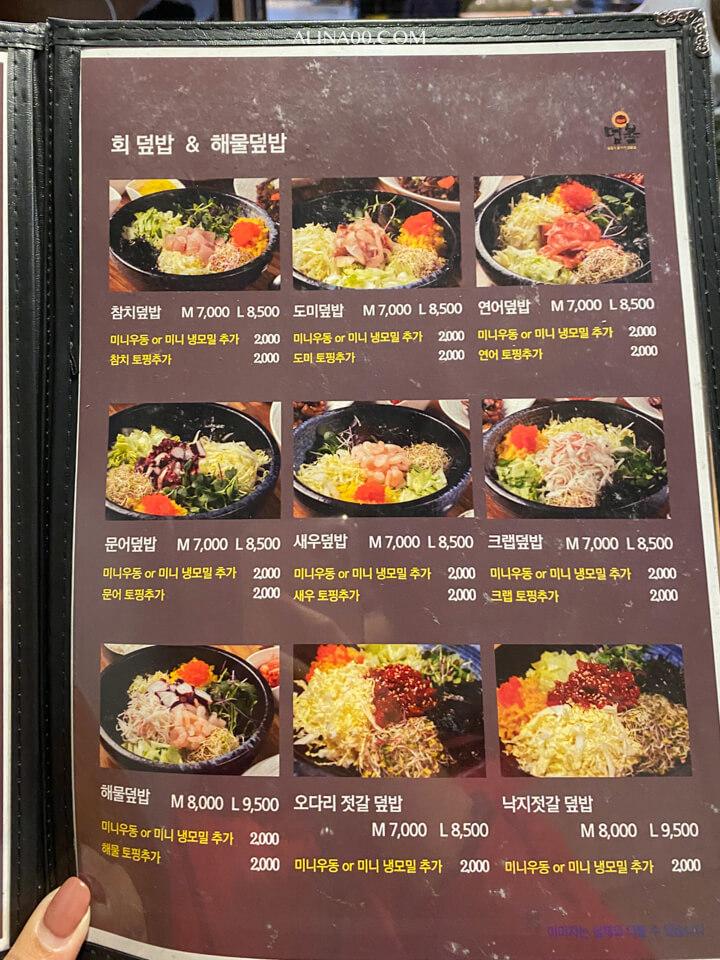 弘大韓式拌飯 菜單