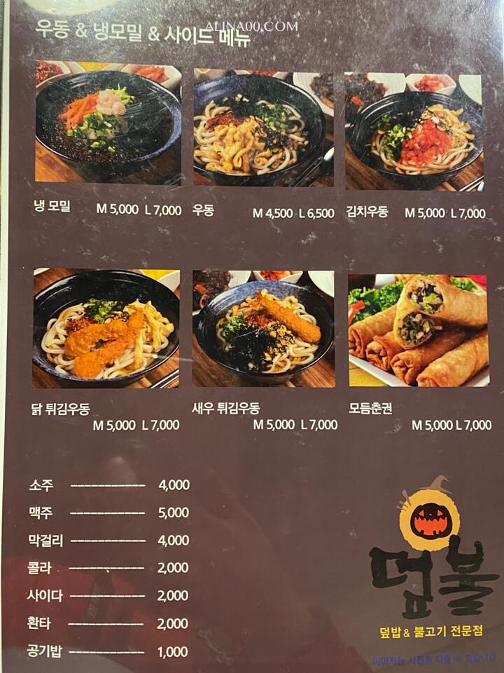 弘大蓋飯菜單