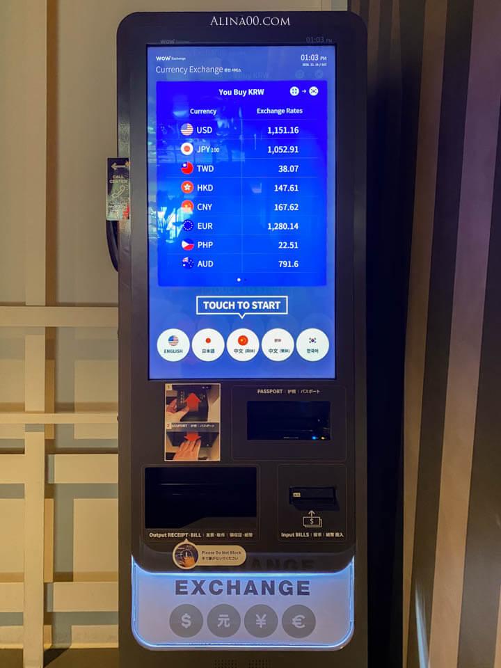 L7明洞自動換錢機