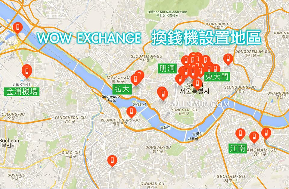WOW EXCHANGE 自動換錢機設置地點