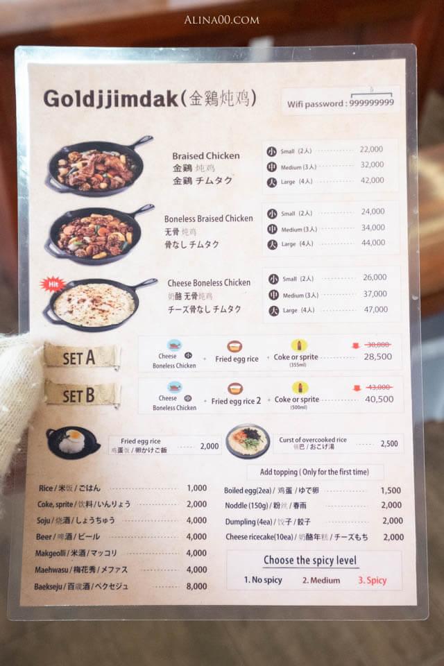 一味里金雞燉雞中文菜單