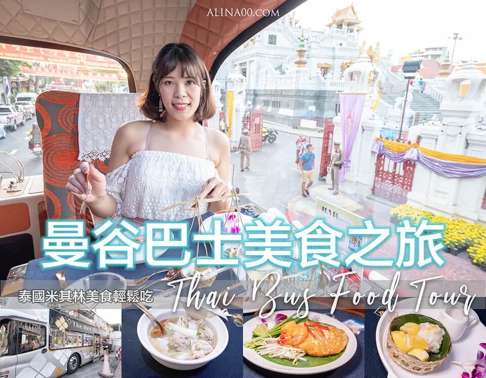 Thai Bus Food Tour 泰國美食巴士之旅