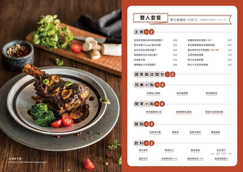 羽樂歐陸創意料理雙人套餐
