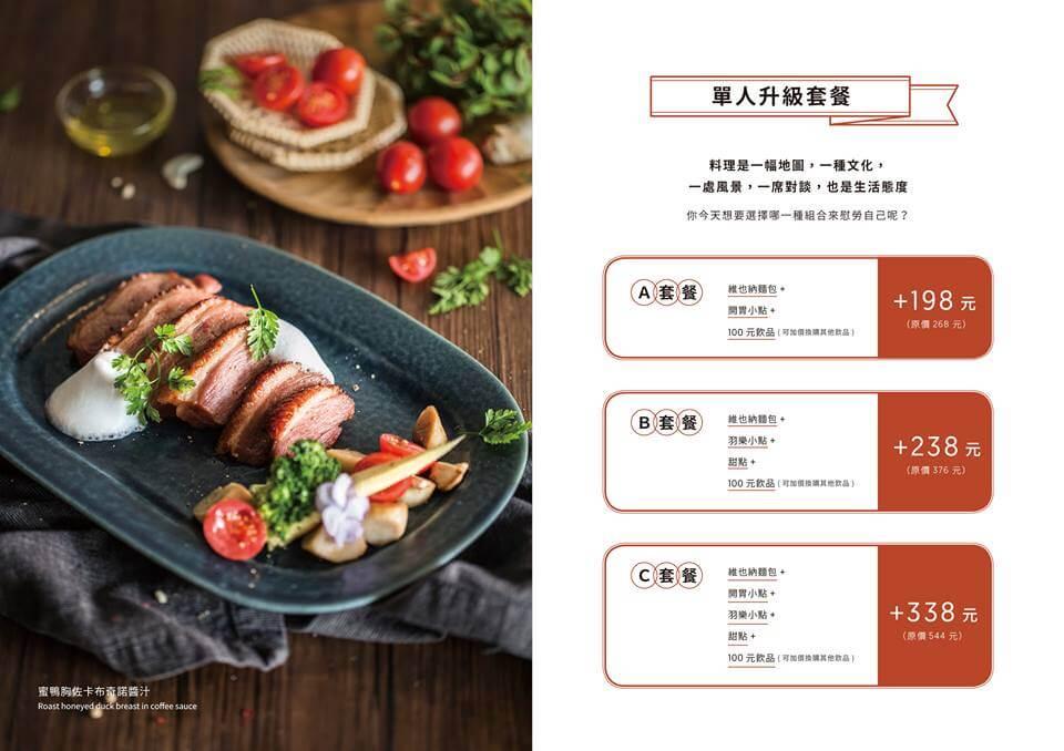 羽樂歐陸創意料理單人套餐