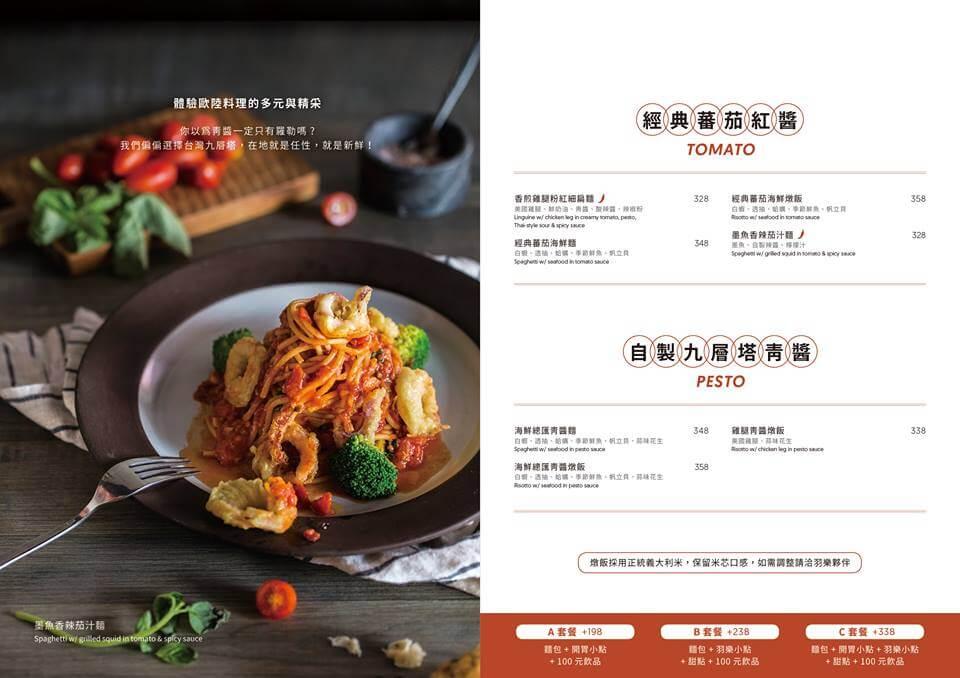 羽樂歐陸創意料理菜單