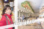 網站近期文章:【首爾美髮】弘大 ARBOR韓式妝髮 |燙髮造型2小時快速搞定!