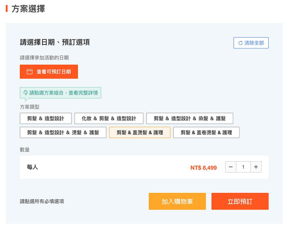 ARBOR韓式妝髮網路預約