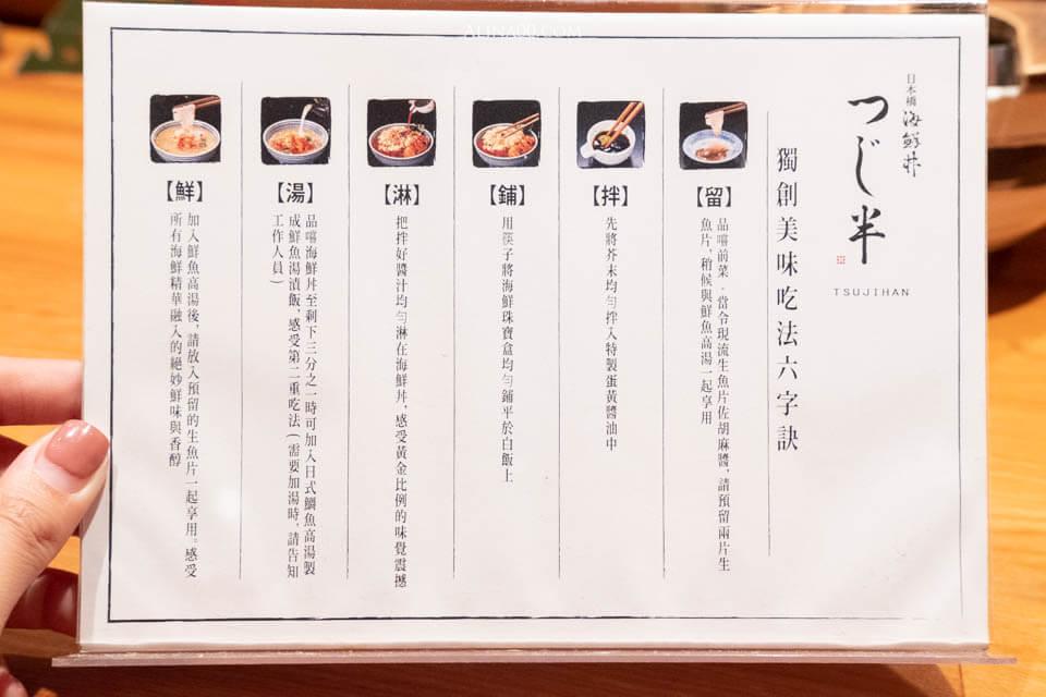 日本橋海鮮丼吃法
