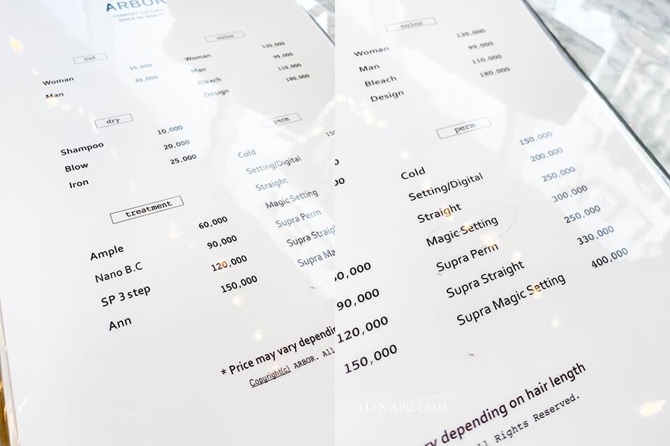 ARBOR韓式妝髮價格