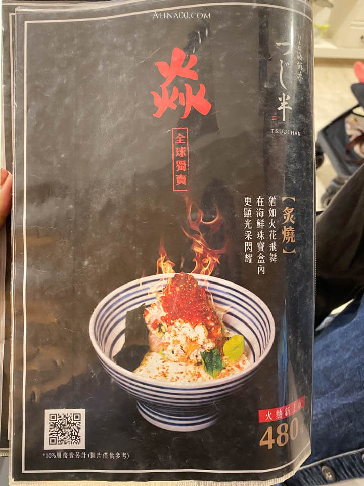 日本橋海鮮丼菜單