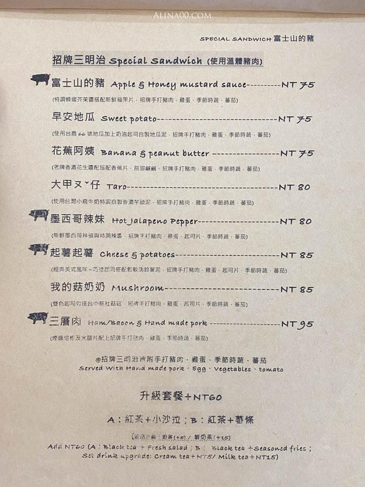 富士山的豬菜單
