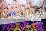 網站近期文章:【首爾必看】弘大 猛男秀 Mr.Show|女生限定表演!推薦預購VIP門票