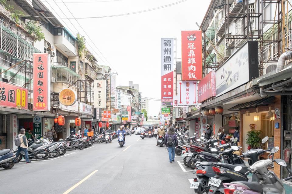 錦州街美食