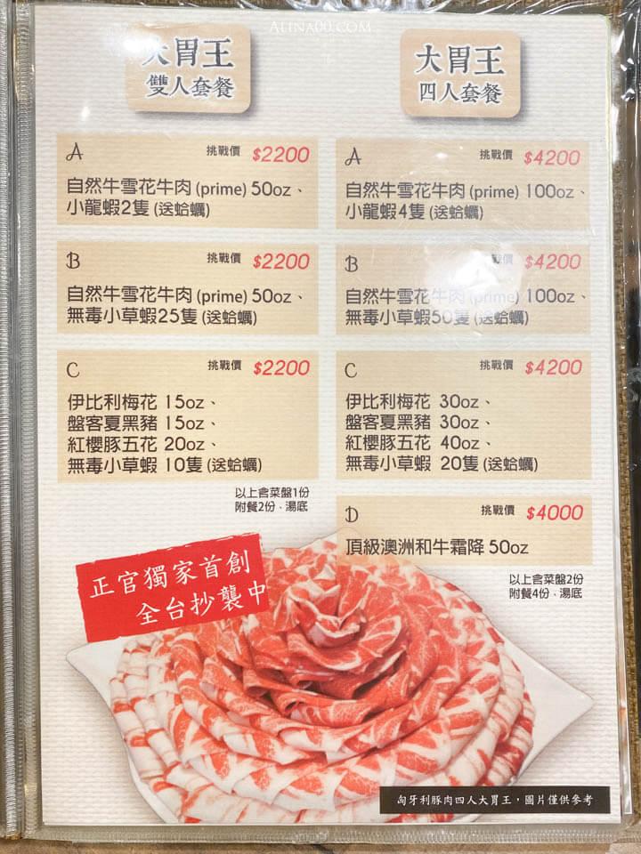 上官木桶鍋菜單