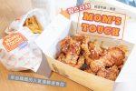 網站近期文章:【台北美食】 MoM's TOUCH 師大店|韓式炸雞漢堡、年糕炸雞超夯辣味
