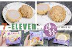 網站近期文章:【超商美食】 7-11連珍 芋泥甜點新品|芋泥生乳捲/冰心塔/菠蘿泡芙/花生大福