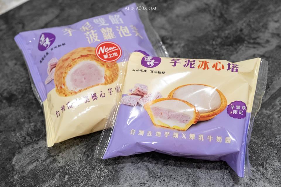 7-11連珍 芋泥甜點