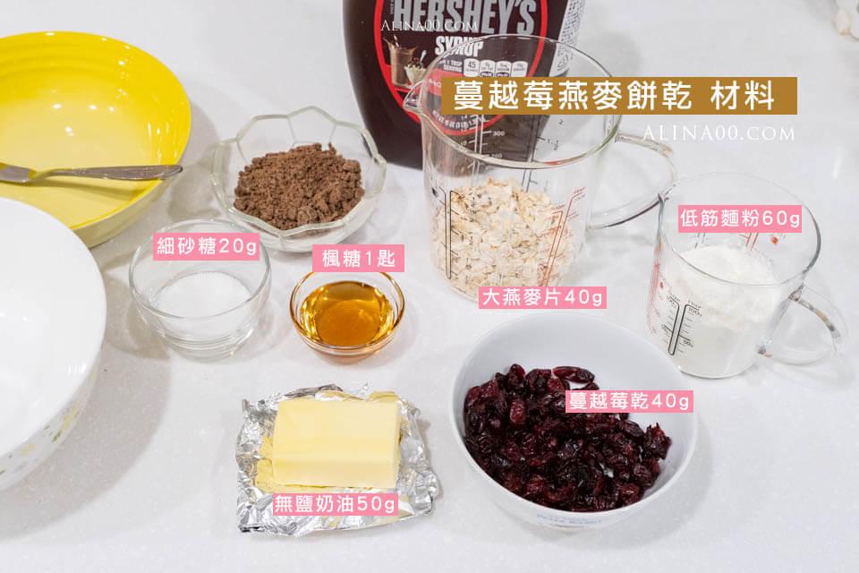 氣炸鍋蔓越莓餅乾材料
