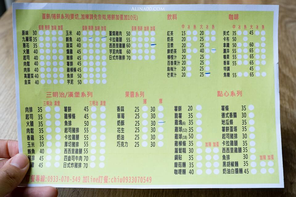 阿桂蛋餅菜單