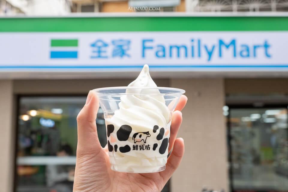 全家鮮乳坊牛奶霜淇淋
