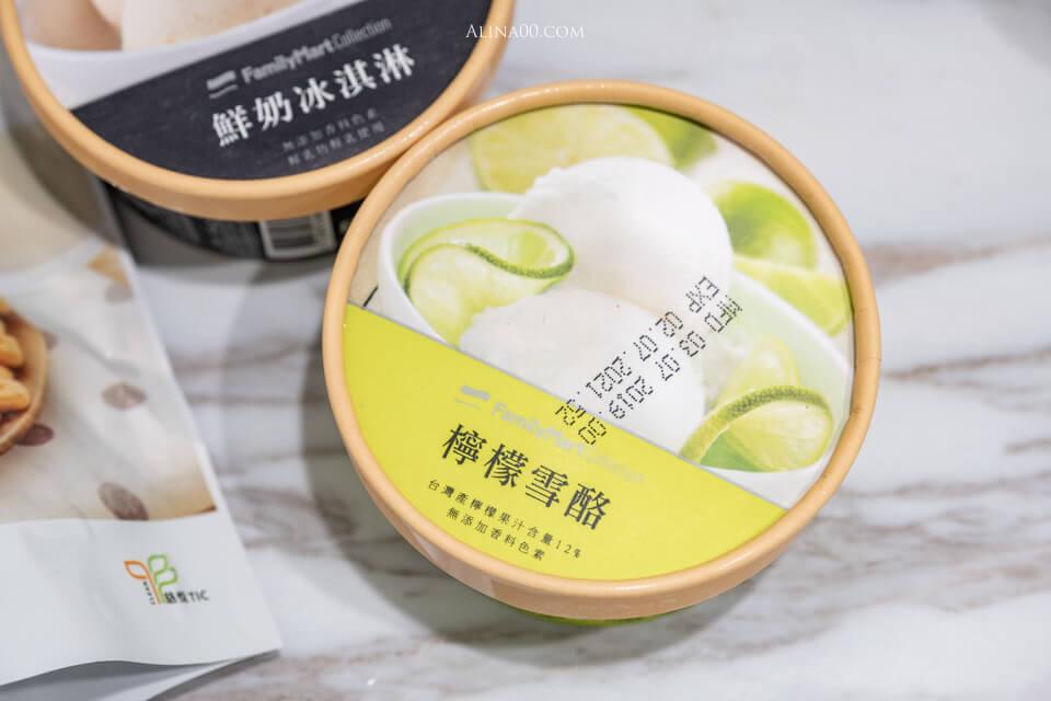 檸檬雪酪冰淇淋