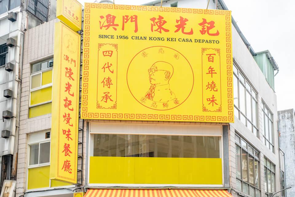 陳光記燒味台灣