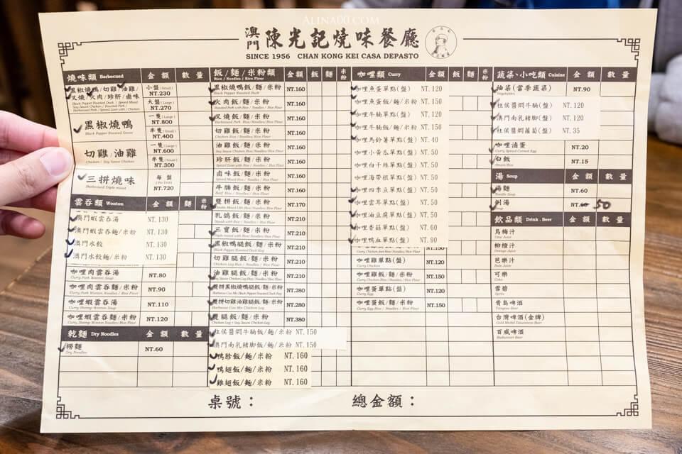 陳光記燒味菜單