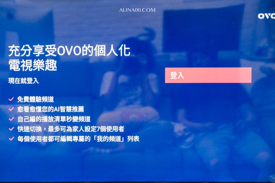 OVO電視盒 個人化設定