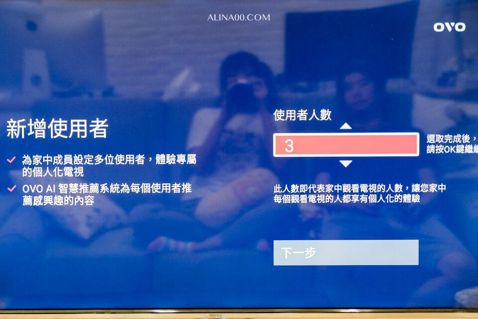 OVO電視盒多名使用者共用