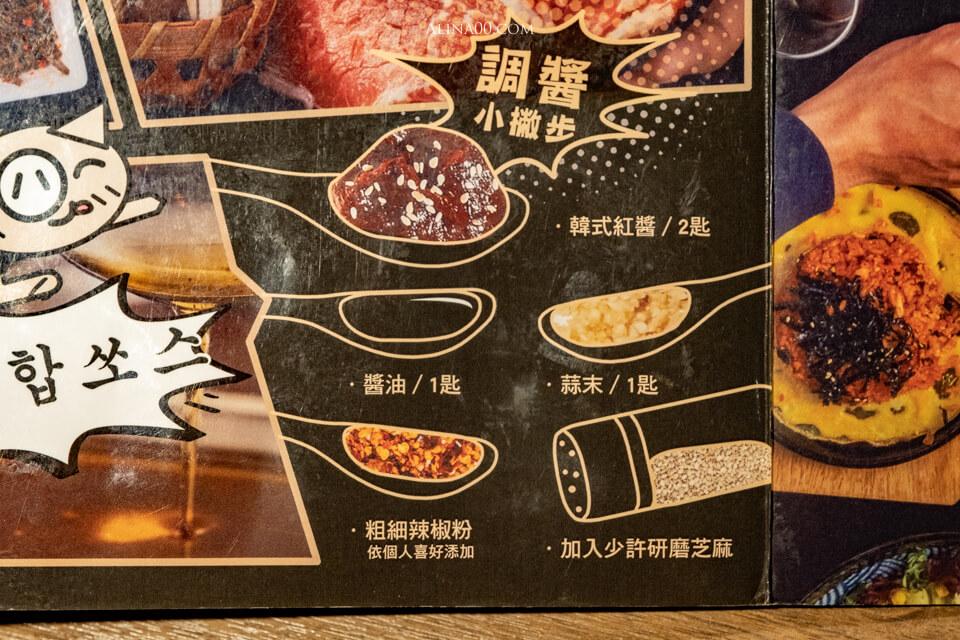 韓式烤肉醬調味推薦