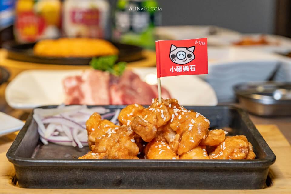 小豬樂石 韓式炸雞