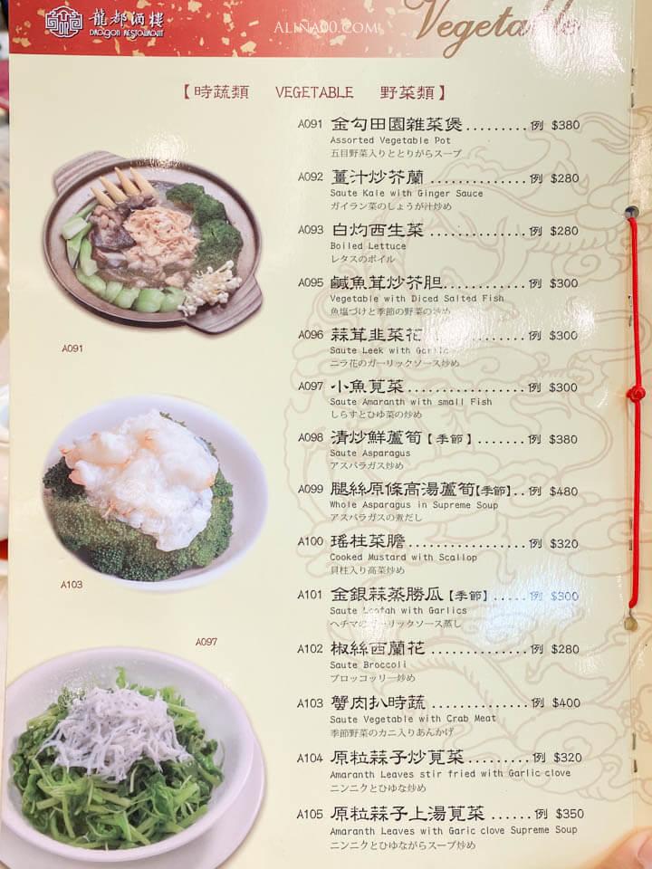 龍都酒樓菜單