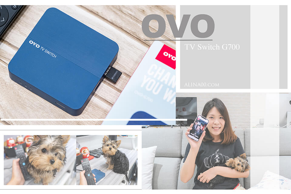 【追劇神器】OVO電視盒 G700|AI智能推薦+語音遙控讓你宅得不無聊 @Alina 愛琳娜 嗑美食瘋旅遊