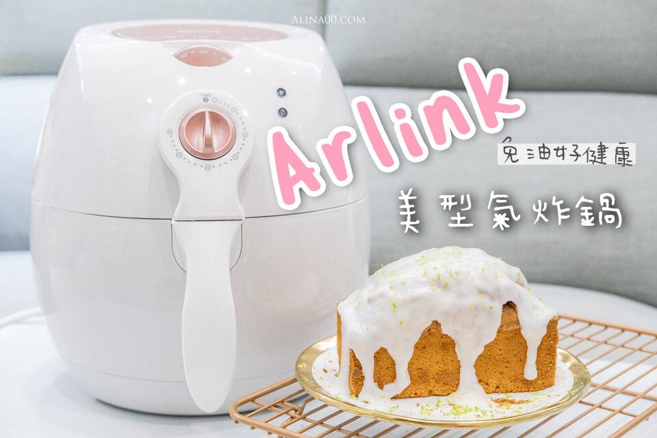【生活家電】 Arlink 氣炸鍋 開箱|AF-803 玫瑰金白色 美型推薦 @Alina 愛琳娜 嗑美食瘋旅遊
