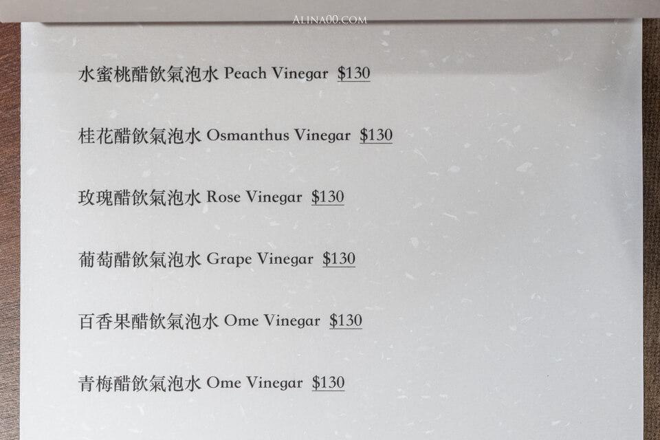 半夏生菜單