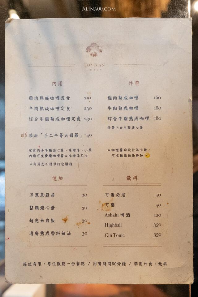 通庵咖哩飯菜單