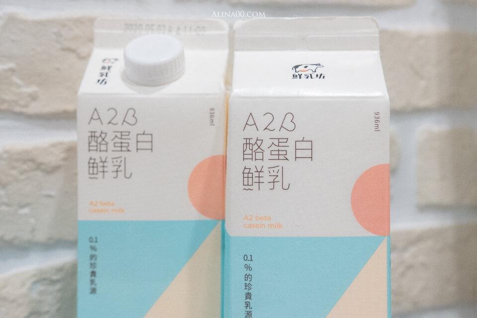 鮮乳坊 A2β 酪蛋白鮮乳
