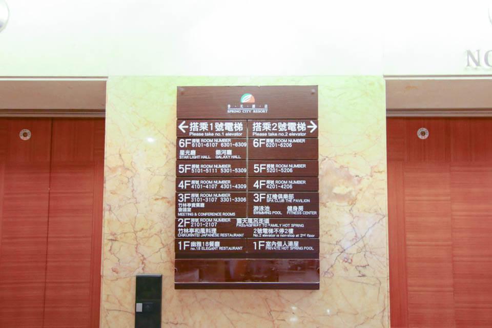 新北投溫泉飯店
