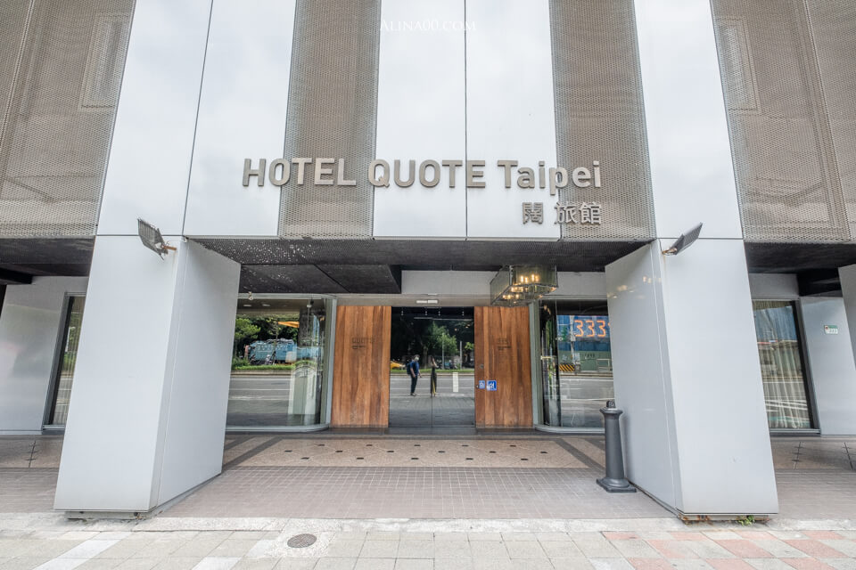 HOTEL QUOTE Taipei 闊旅館