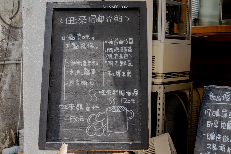 旺來咖啡招牌介紹