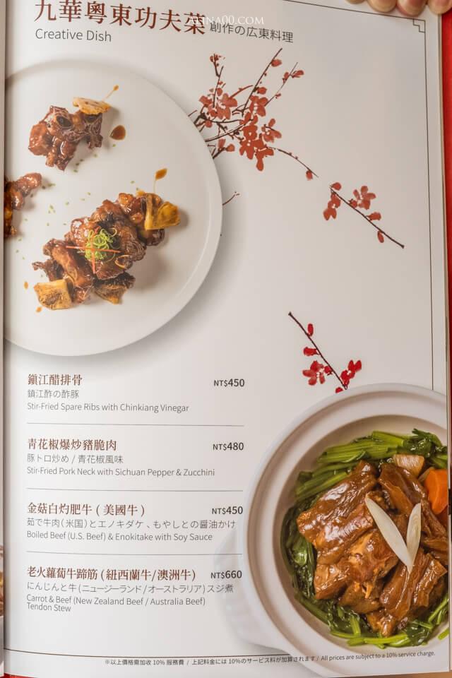 九華樓菜單