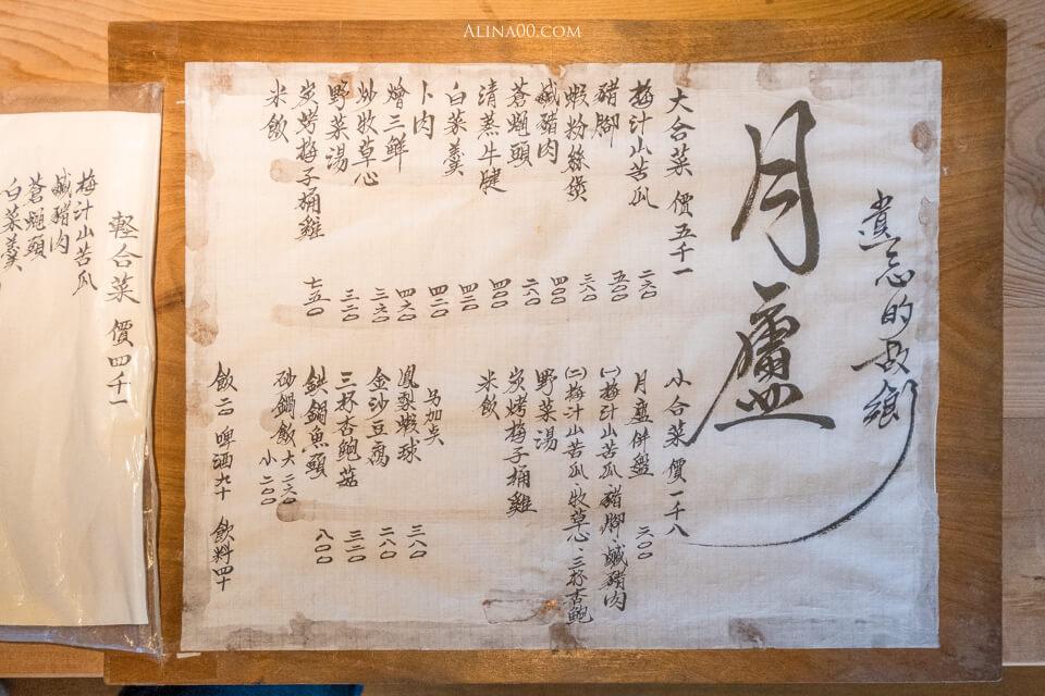 月廬梅子雞菜單