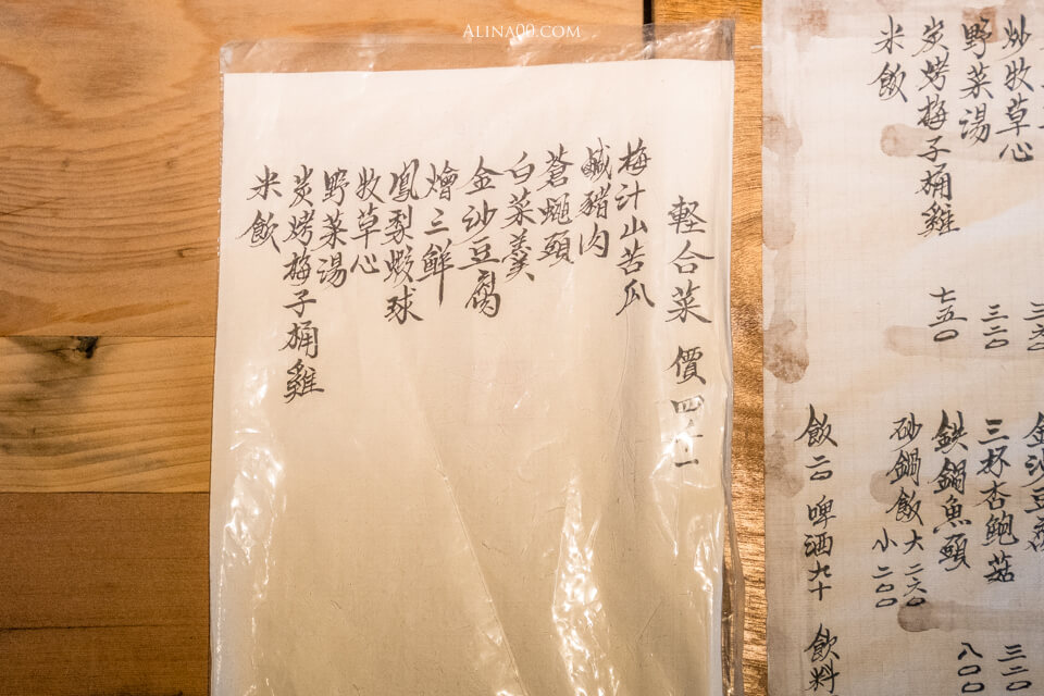 花蓮梅子雞菜單
