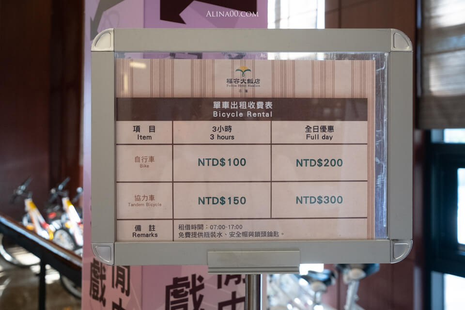 花蓮福容大飯店自行車