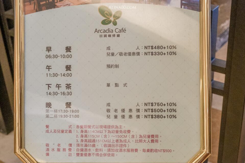 花蓮福容大飯店早餐價格