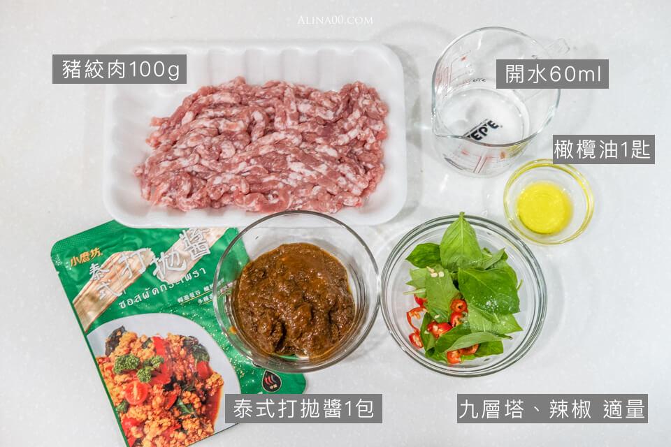 泰式打拋豬飯食譜材料