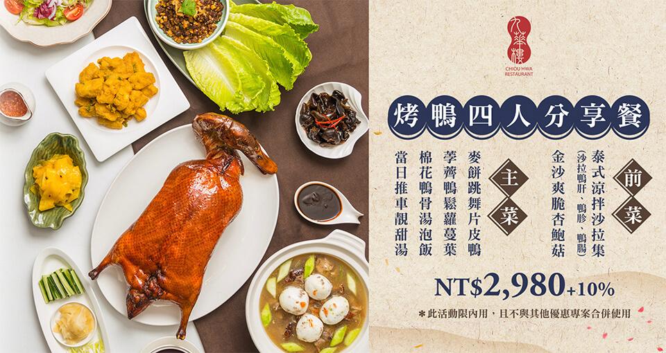 九華樓 烤鴨四人分享餐