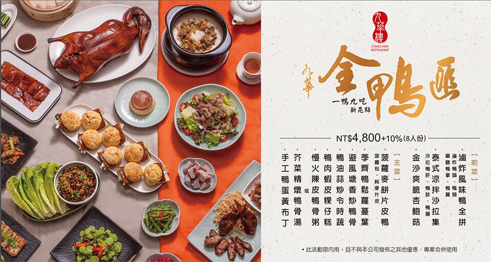 九華樓 全鴨匯八人餐