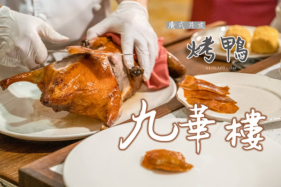 九華樓 烤鴨