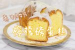 網站近期文章:【氣炸鍋食譜】老奶奶 檸檬磅蛋糕食譜 作法|全蛋奶油打發簡單好吃